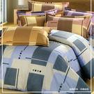 【小葉子-24 hours】台灣製-單人加大(3.5x6.2呎)-混紡棉三件式薄被套床包組- 藍色情調