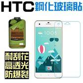 HTC ONE M9 Plus 鋼化玻璃貼 9H 滿版 保護貼 0.3mm 公司貨【采昇通訊】