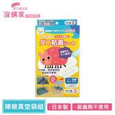 日本沒蟎家 塵蟎誘引真空棉被壓縮袋組(含2片除蟎片)