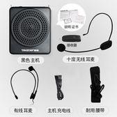 擴音器E180M小蜜蜂擴音器教師專用無線耳麥大功率腰掛講課教學用上課寶喇叭戶外叫賣便