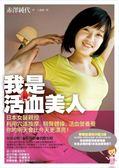 (二手書)我是活血美人:日本女醫親授利用穴道按摩、翹臀體操、活血營養餐,你的明..