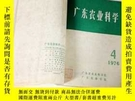 二手書博民逛書店G28罕見廣東農業科學1976 1-6合訂本(總第10-15期)Y259056
