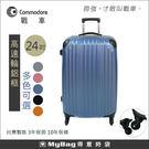 Commodore 戰車 行李箱 霧面 24吋 多色任選 台灣製造 高速輪鋁框旅行箱 MyBag得意時袋