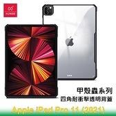 【南紡購物中心】XUNDD 訊迪 Apple iPad Pro 11 (2021) 甲殼蟲系列耐衝擊平板保護套 透明殼