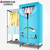 乾衣機家用衣服烘乾機家用省電烘衣機暖風速乾機靜音雙層衣櫃 智聯igo