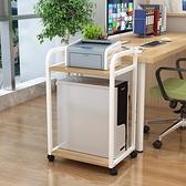 可移動主機托架臺式電腦主機架多層機箱托架落地打印機收納置物架 NMS創意新品