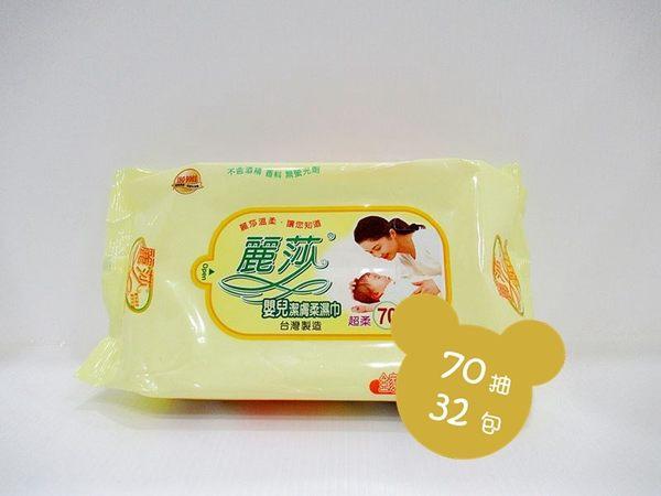 【箱購免外出32包】麗莎嬰兒柔濕巾 70抽 補充包