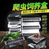 飼養塑料透明蝎子守宮蜥蜴養殖陸龜昆蟲鳴蟲飼養箱 JL3079 『伊人雅舍』TW