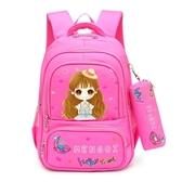 小學生書包女孩 兒童書包女3-5年級 女童背包6-12周歲可愛後背包 美芭