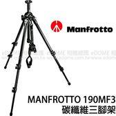 MANFROTTO 曼富圖 190MF3 碳纖維三腳架 (24期0利率 免運 正成公司貨)