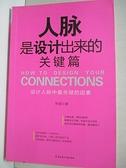 【書寶二手書T1/社會_EGC】人脈是設計出來的.關鍵篇_張超