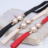 細腰帶 氣質復古珍珠對扣女裝飾掛鉤腰帶松緊彈力腰帶窄腰封
