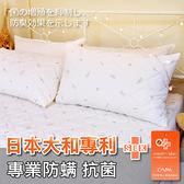 保潔枕頭套1入、日本大和專利防螨 信封式【全新升級款】有效防螨、透氣鋪棉、MIT台灣製
