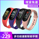 M4智慧手環 智慧手錶 多功能運動手環 智能手錶 防水信息提醒 電子手環 小米同款手環【現貨】