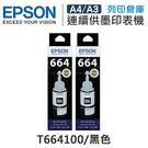 EPSON 2黑 T664/T6641/T664100 原廠盒裝墨水 /適用 Epson L100/L110/L120/L200/L220/L210/L300/L310