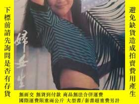 二手書博民逛書店婦女生活1989罕見3Y274144