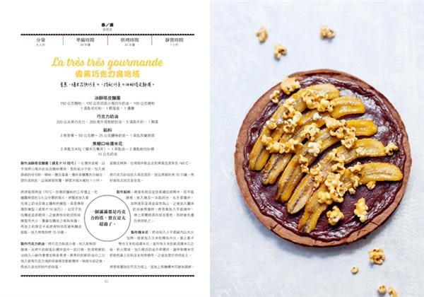 (二手書)教你做出與眾不同的法式塔派:破解麵團美味密碼