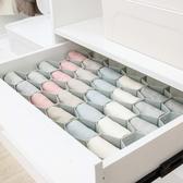 放內衣內褲襪子收納盒分格抽屜式塑料整理格子分隔板蜂窩收納格子