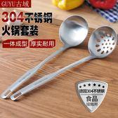 鍋鏟加厚火鍋勺304不銹鋼湯勺漏勺套裝長柄廚具家用廚房盛粥勺大湯勺 【好康八八折】