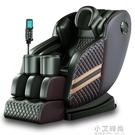 新款電動多功能按摩椅家用全身自動豪華小型太空艙老人沙發床 小艾時尚NMS