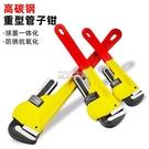 水管鉗 管鉗美式重型管鉗子萬能鉗水管扳手水泵鉗水暖工具水管鉗安裝鉗子
