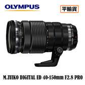 【送MC-14增距鏡+保護鏡清潔組】OLYMPUS M.ZUIKO 40-150mm F2.8 PRO 鏡頭 平行輸入 店家保固一年