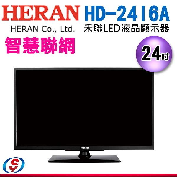 【信源】24吋 HERAN 禾聯智慧聯網LED液晶顯示器+視訊盒HD-24I6A 不含安裝