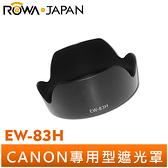 【ROWA 樂華】CANON EW-83H 遮光罩 EF 24-105mm f/4L IS USM 適用 太陽遮光罩