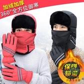 防風面罩頭帽子騎行擋風帽防寒保暖頭套護臉罩【步行者戶外生活館】