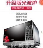 微波爐 Galanz/格蘭仕 G80F23CN2P-B5(R0)光波爐智慧家用微波爐烤箱一體 MKS聖誕節