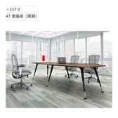 AT 會議桌/辦公桌 (黑腳) 117-1 (請來電詢價)