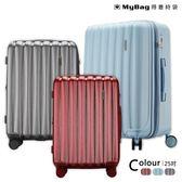 平價輕時尚行李箱 Life V 25吋 防爆拉鍊 可加大旅行箱 27435-25 得意時袋
