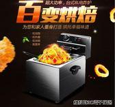 電炸鍋電炸爐單缸商用加厚炸鍋 油條台式炸雞爐油炸爐炸雞排炸薯條機igo 維科特3C