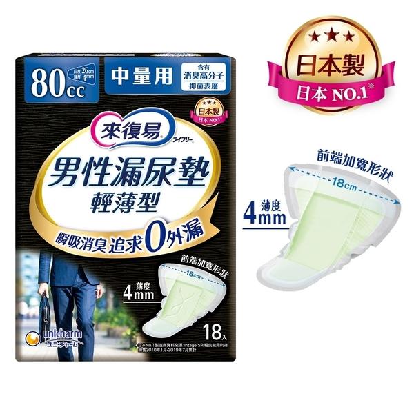來復易 男性漏尿專用棉墊 中量型80cc(18片/包) *維康*