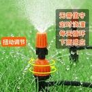 灌溉噴頭自動澆花器家用定時神器花園澆灌澆水霧化懶人智能噴淋滴灌溉系統 小山好物