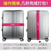 行李箱打包帶魔術貼出國旅行托運拉桿箱一字十字捆綁帶旅游捆箱帶