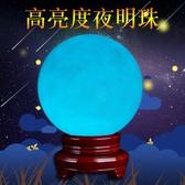 風水球 夜明珠天然夜光石超亮原石漢白玉熒光螢石球水晶球擺件鎮宅風水球【快速出貨八折下殺】