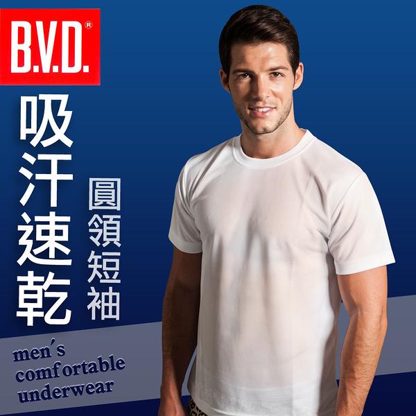 【OSK】BVD㊣吸汗速乾圓領短袖內衣 單件組
