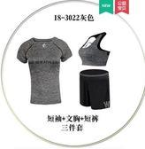 運動套裝夏季短袖健身晨跑步服速乾衣三件套專業瑜伽服 法布蕾輕時尚