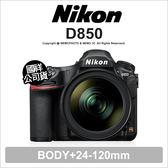 Nikon 尼康 D850 24-120mm 單眼 全幅 4K錄影 國祥公司貨 ★24期免運費★薪創數位
