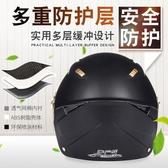 電動電瓶摩托車頭盔男女士通用安全帽