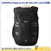 羅普 L139 Lowepro RidgeLine Pro BP 300 AW 旅遊冒險家雙肩後背包 登山休閒包 筆電包 公司貨