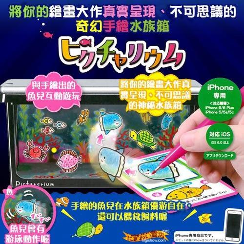 聖誕禮物 奇幻手繪水族箱 Picturerium (iPhone對應)_TA52611