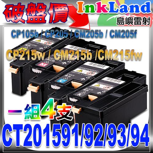 FUJI XEROX 富士全錄CT201591黑/CT201592藍/CT201593紅/CT201594黃 相容碳粉匣(四色一組) CP215w/CM215fw