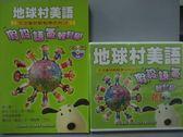 【書寶二手書T2/語言學習_LBD】地球村美語-假設語氣輕鬆學_1書+6光碟合售