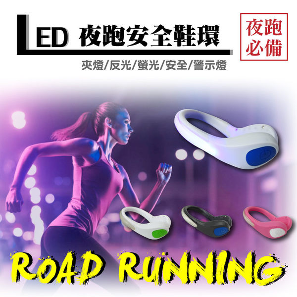 ※【五入組-買五送一】LED 鞋環燈/警示燈/發光鞋環/寶可夢/運動鞋環/慢跑/運動/爬山/登山/健走