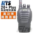 ◤營業專用 !! 商務首選◢ MTS-2...