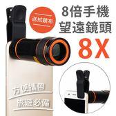 8倍手機望遠鏡頭【櫻桃飾品】【30102】
