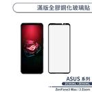 ASUS ZenFone3 Max ZC553KL / Zoom ZE553KL 滿版全膠鋼化玻璃貼 保護貼 鋼化膜 螢幕貼 H06X7