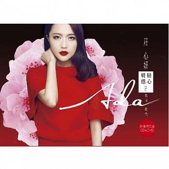 莊心妍 精心妍選2無可取代 台灣限定盤 CD+DVD (購潮8)